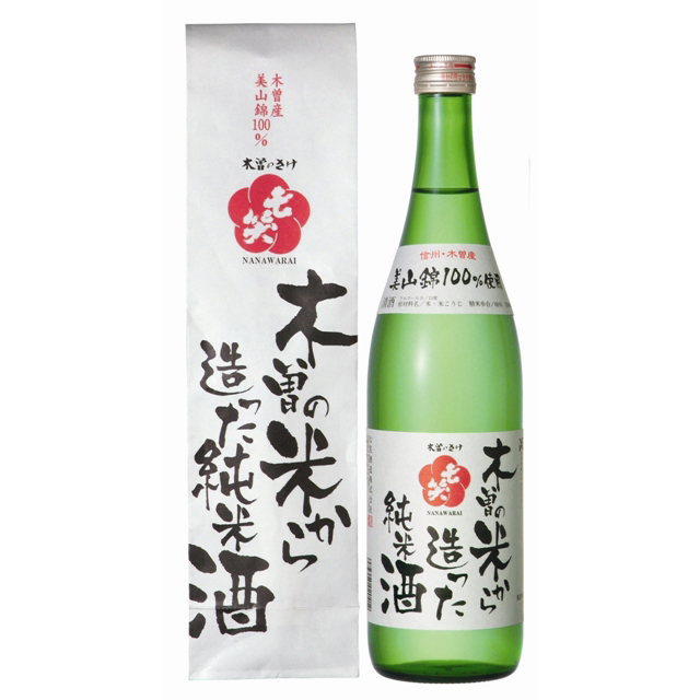 木曽の米で造った純米酒720ml 七笑酒造