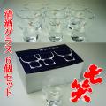 七笑酒造限定品  清酒グラス(60mm) 1箱(6個セット)