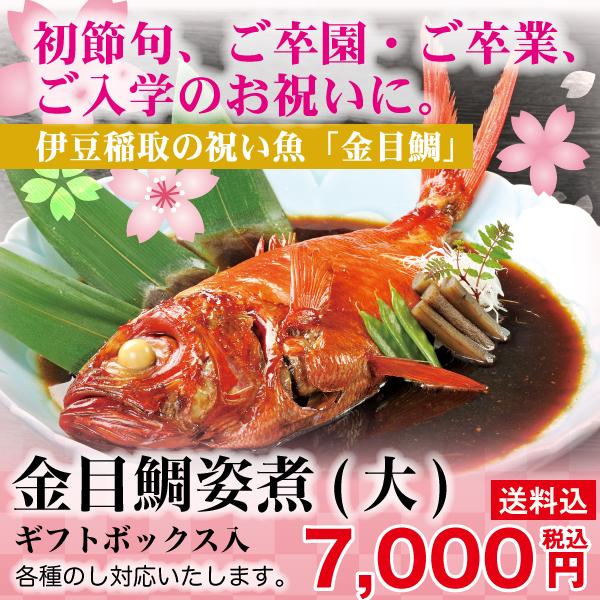 金目鯛姿煮 春