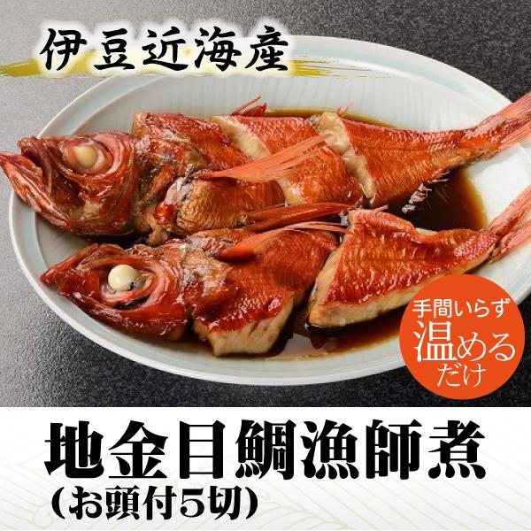 地金目鯛漁師煮