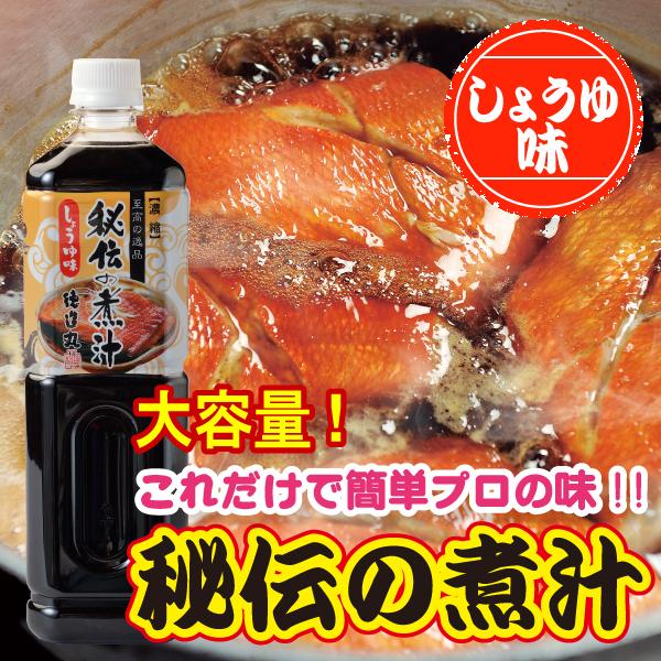 907.秘伝の煮汁(大)