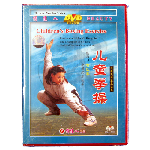 【DVD】児童拳操 太極拳 太極拳用品 太極拳グッズ 武術 カンフー DVD VCD