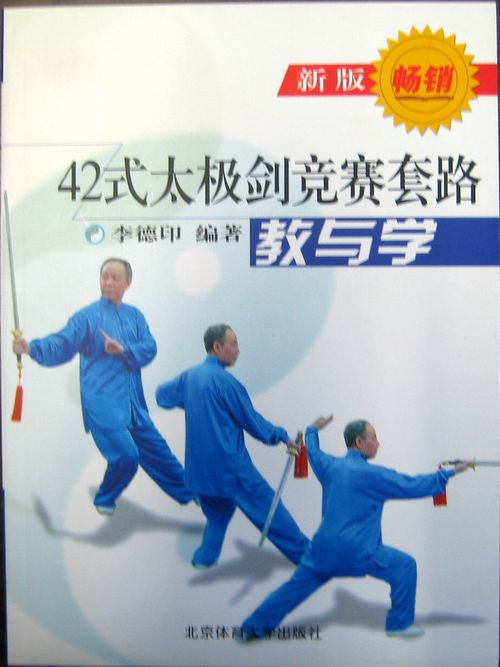 【テキスト】四十二式太極剣競賽套路教與学 太極拳 太極拳用品 太極拳グッズ 武術 カンフー DVD VCD