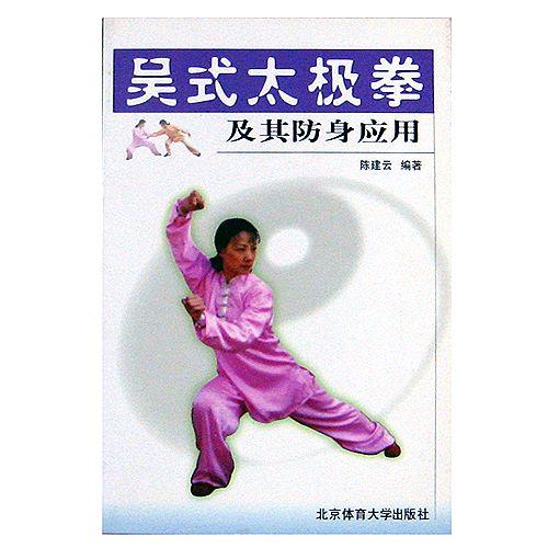 呉式太極拳及其防身応用_テキスト 太極拳 太極拳用品 太極拳グッズ 武術 カンフー DVD VCD