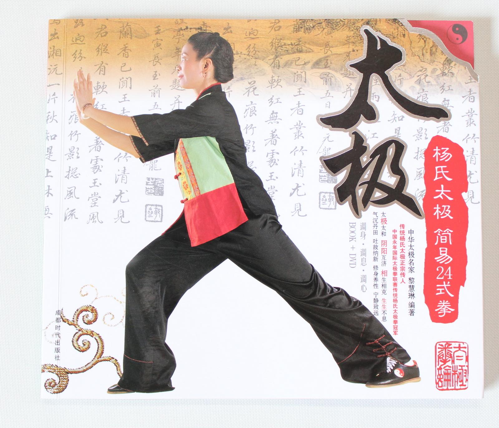 楊氏太極簡易24式拳