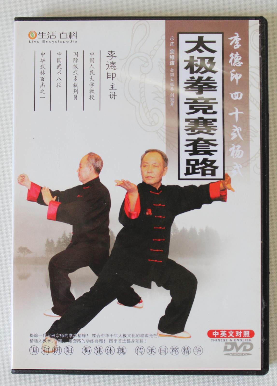 四十式楊式太極拳競賽套路