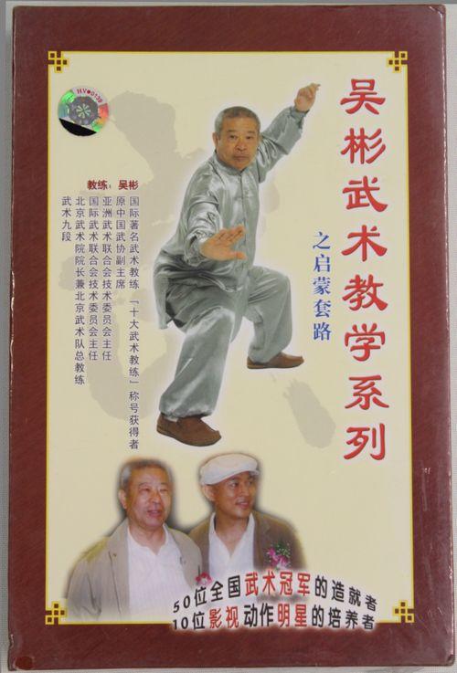 呉彬武術教学系列(赤)三枚組
