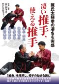 [DVD]凄い推手、使える推手