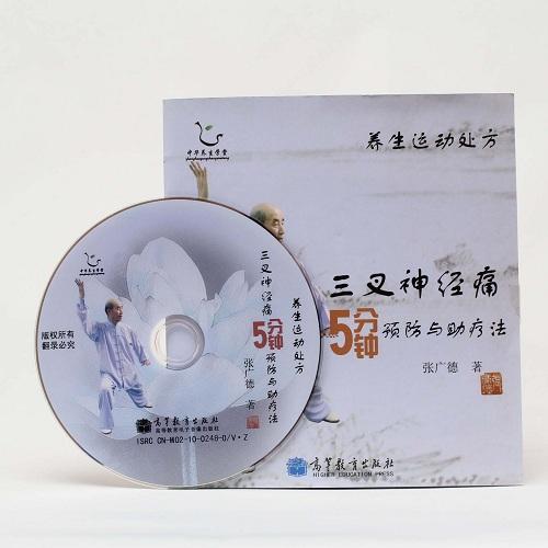 【DVD】三叉神経痛5分鐘 養生運動処方シリーズ 太極拳 太極拳用品 太極拳グッズ 武術 カンフー DVD VCD
