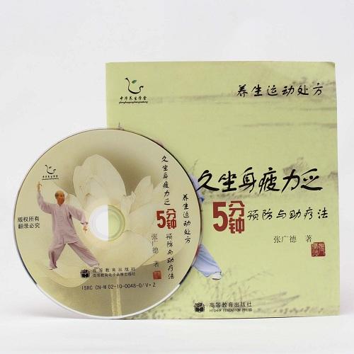 【DVD】久坐身疲力乏5分鐘 養生運動処方シリーズ 太極拳 太極拳用品 太極拳グッズ 武術 カンフー DVD VCD