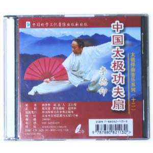 【CD】太極功夫扇 太極拳 太極拳用品 太極拳グッズ 武術 カンフー DVD VCD