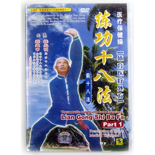 練功十八法 太極拳 太極拳用品 太極拳グッズ 武術 カンフー DVD VCD
