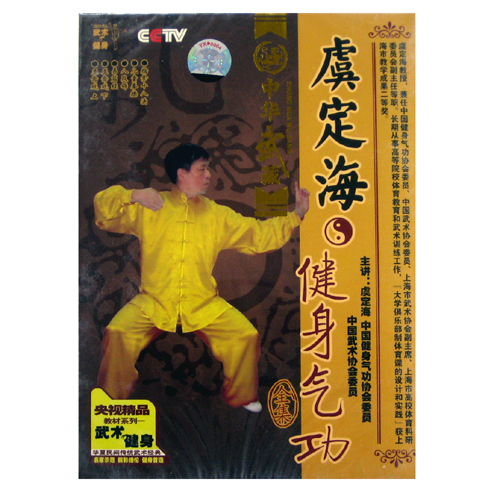 【VCD】虞定海 健身気功全集 太極拳 太極拳用品 太極拳グッズ 武術 カンフー DVD VCD