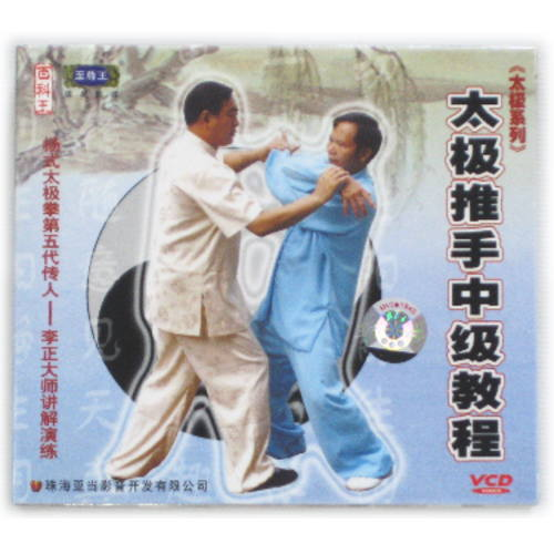 【VCD】太極推手中級教程 太極拳 太極拳用品 太極拳グッズ 武術 カンフー DVD VCD