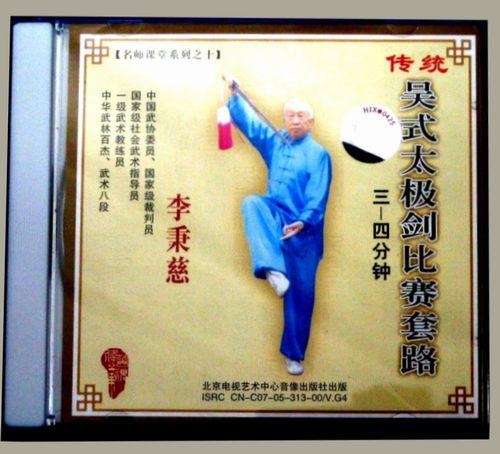 伝統呉式太極剣比賽套路 王培生 太極拳 太極拳用品 太極拳グッズ 武術 カンフー DVD VCD