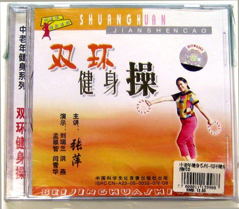 双環健身操 太極拳 太極拳用品 太極拳グッズ 武術 カンフー DVD VCD