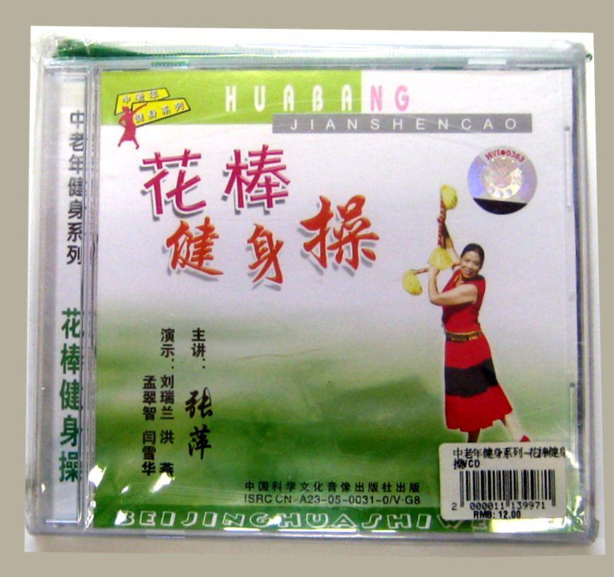 花棒健身操 太極拳 太極拳用品 太極拳グッズ 武術 カンフー DVD VCD
