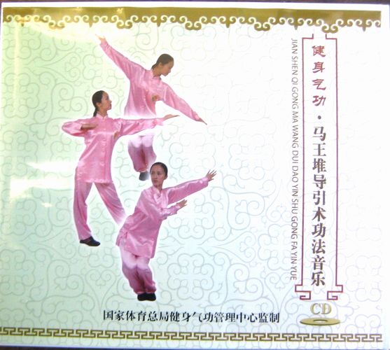 【CD】馬王堆導引術功法音楽 太極拳 太極拳用品 太極拳グッズ 武術 カンフー DVD VCD