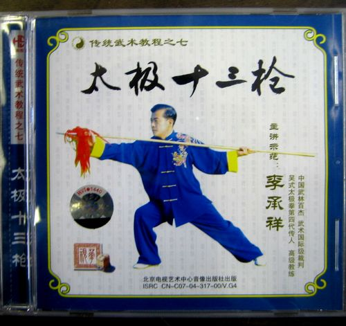 【VCD】太極十三槍 太極拳 太極拳用品 太極拳グッズ 武術 カンフー DVD VCD