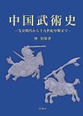 【書籍】中国武術史 林伯原