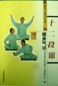 【テキスト】十二段錦1 太極拳 太極拳用品 太極拳グッズ 武術 カンフー DVD VCD