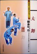 【テキスト】大舞 太極拳 太極拳用品 太極拳グッズ 武術 カンフー DVD VCD