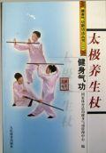 【テキスト】太極養生杖 太極拳 太極拳用品 太極拳グッズ 武術 カンフー DVD VCD
