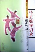 【テキスト】馬王堆導引術 太極拳 太極拳用品 太極拳グッズ 武術 カンフー DVD VCD