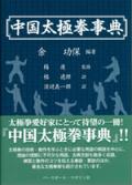 中国太極拳事典