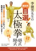 【DVD】李徳芳先生の競技用自選!太極拳48式・88式