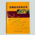 中国武術百科全書