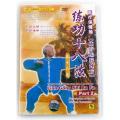 太極拳 太極拳用品 太極拳グッズ 武術 カンフー DVD VCD
