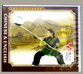 初級南棍 中国武術入門之 太極拳 太極拳用品 太極拳グッズ 武術 カンフー DVD VCD