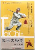 【DVD】武当太極剣四十九式 李徳印・蘇靭峰