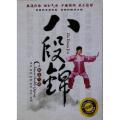 健身気功_八段錦DVD 太極拳 太極拳用品 太極拳グッズ 武術 カンフー DVD VCD