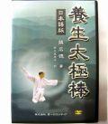 【DVD】養生太極棒 太極拳 太極拳用品 太極拳グッズ 武術 カンフー DVD VCD