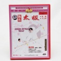 【DVD】陳氏太極双剣、十三杆 陳正雷 太極拳 太極拳用品 太極拳グッズ 武術 カンフー DVD VCD