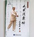 九式強身功 太極拳 太極拳用品 太極拳グッズ 武術 カンフー DVD VCD