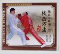 技撃方法 太極拳 太極拳用品 太極拳グッズ 武術 カンフー DVD VCD