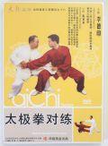 李徳印 太極拳対練