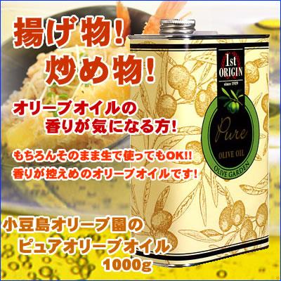 1st ORIGIN ピュアオリーブオイル 800g[缶]
