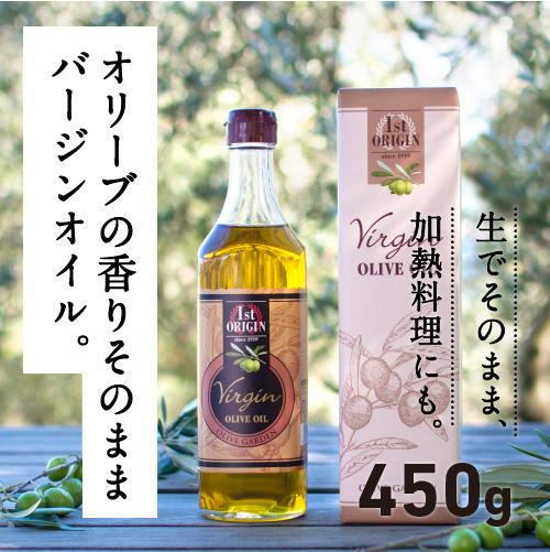 バージンオリーブオイル(食用)450g