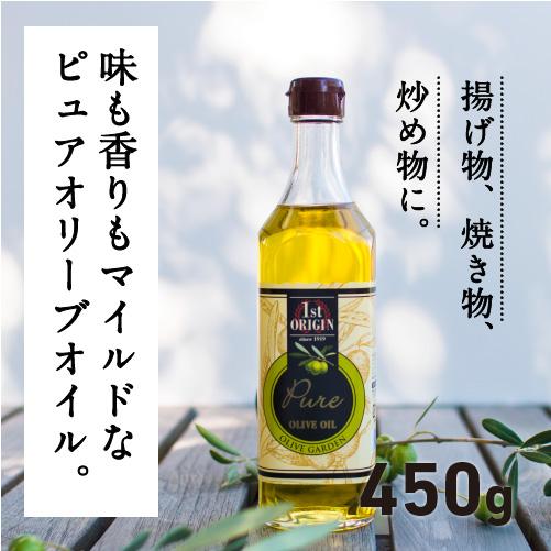 ピュアオリーブオイル(食用)450g1