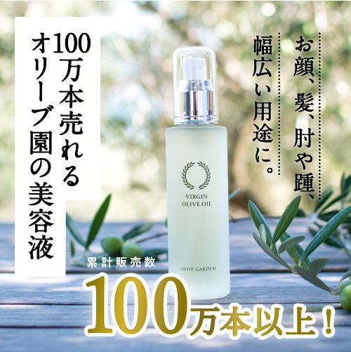 バージンオリーブオイル(美容液)80ml1