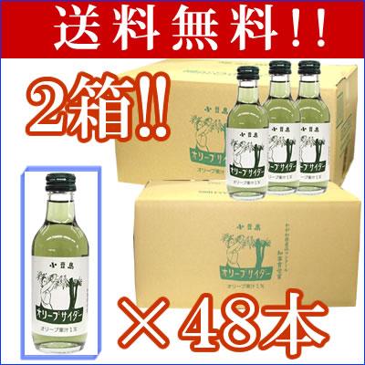 オリーブサイダー2ケース48本