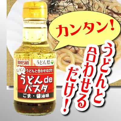うどんdeパスタ_ごま醤油
