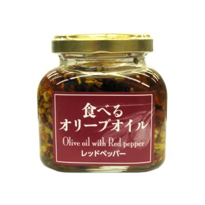 食べるオリーブオイル(レッドペッパー)