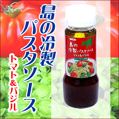 島の冷製パスタソース トマト&バジル