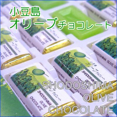 オリーブチョコレート2