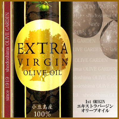 小豆島産100% エキストラバージンオリーブオイル